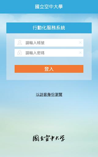 國立空中大學行動App