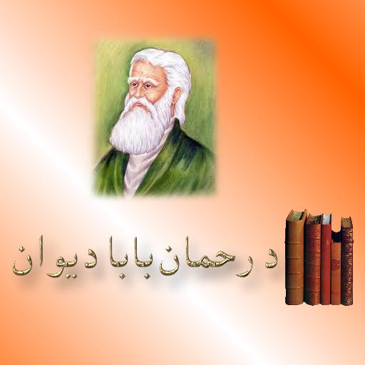 Rahman Baba Diwan New Pashto 書籍 App LOGO-APP試玩