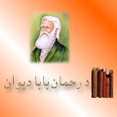 Rahman Baba Diwan New Pashto
