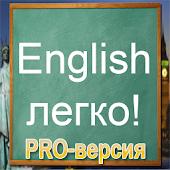 Английский язык (PRO-версия)