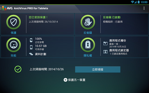 [殺毒]AVG Internet Secuity 2016 家居電腦網路安全- SaML002-HK