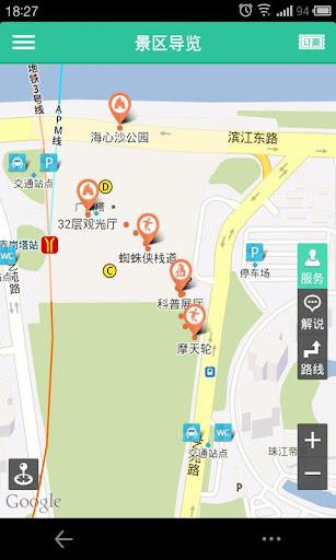 广州塔-导游助手•旅游攻略•打折门票