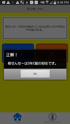 マンガ検定 for 暗殺教室のおすすめ画像2