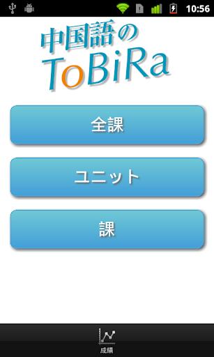 u4e2du56fdu8a9eu306eToBiRa 1.5.1.0 Windows u7528 2