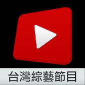 台灣綜藝節目