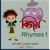 Bijoy Rhymes 1