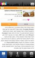Screenshot of מדריך שיחור - מילאנו