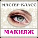 Макияж Мастер - класс icon