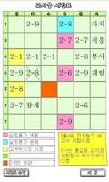 Screenshot of Teacher timetable