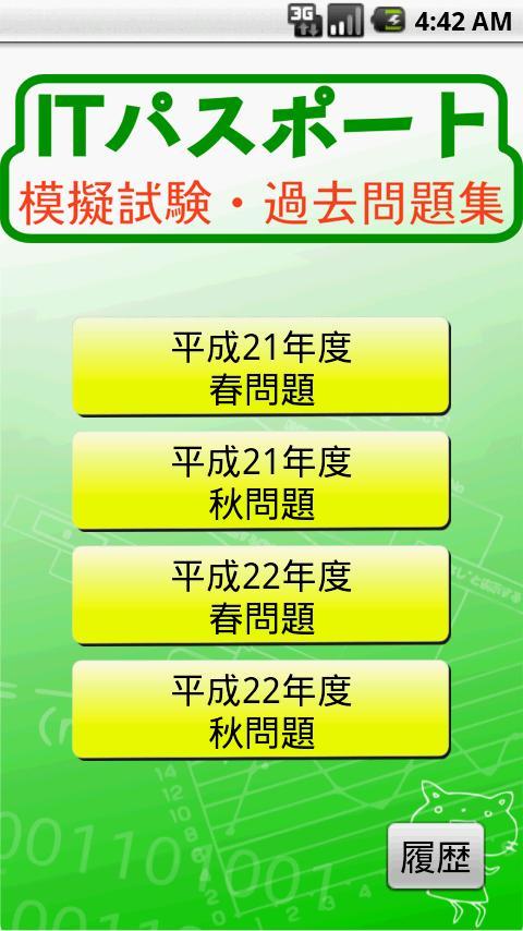 ITパスポート模擬試験 過去問題集- screenshot
