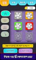 Screenshot of 삶은 계란 (육성, 재배 게임)