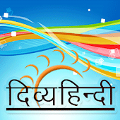 Divya Hindi - Notes & keyboard