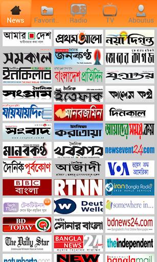 Bangla News.