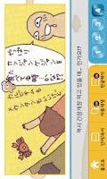 Screenshot of 요코짱 1화 [만화로 배우는 일본어]
