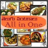 Telugu Vantakalu - All in One