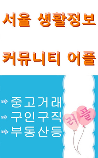 서울 러플