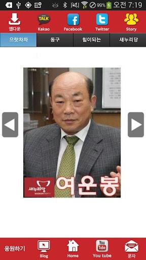 여운봉 새누리당 인천 후보 공천확정자 샘플 모팜