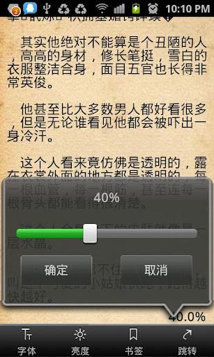 【免費書籍App】古龙小说全集 (全部66本)-APP點子