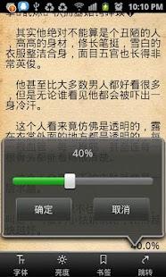 玩免費書籍APP|下載古龙小说全集 (全部66本) app不用錢|硬是要APP