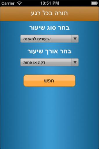 תורה בכל רגע - Torah Kol Rega