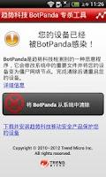 Screenshot of BotPanda Cleaner