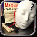 Мафия icon
