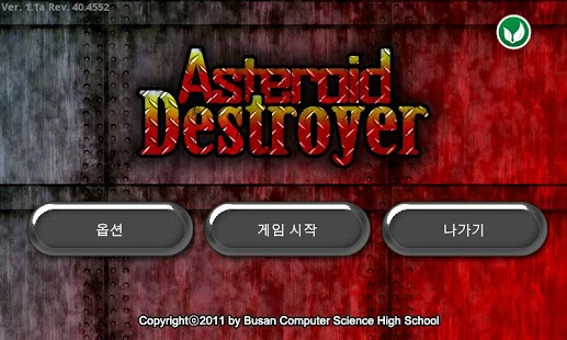 AD [Asteroid Destroyer] (WVGA) - screenshot thumbnail