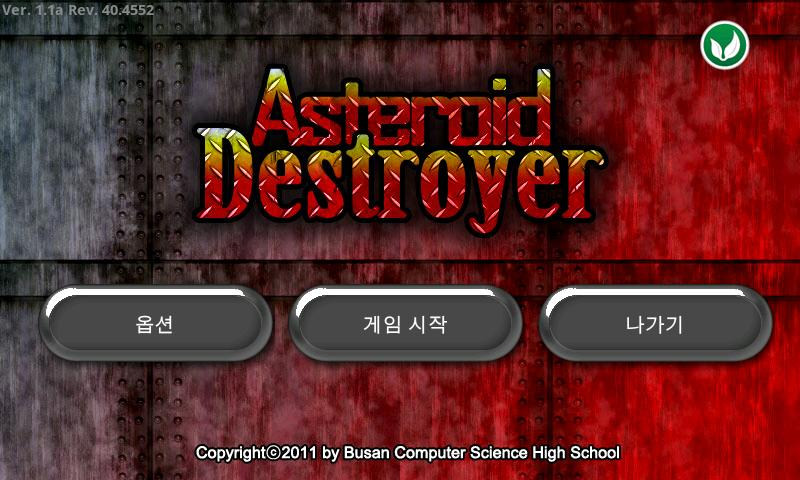 AD [Asteroid Destroyer] (WVGA)- screenshot