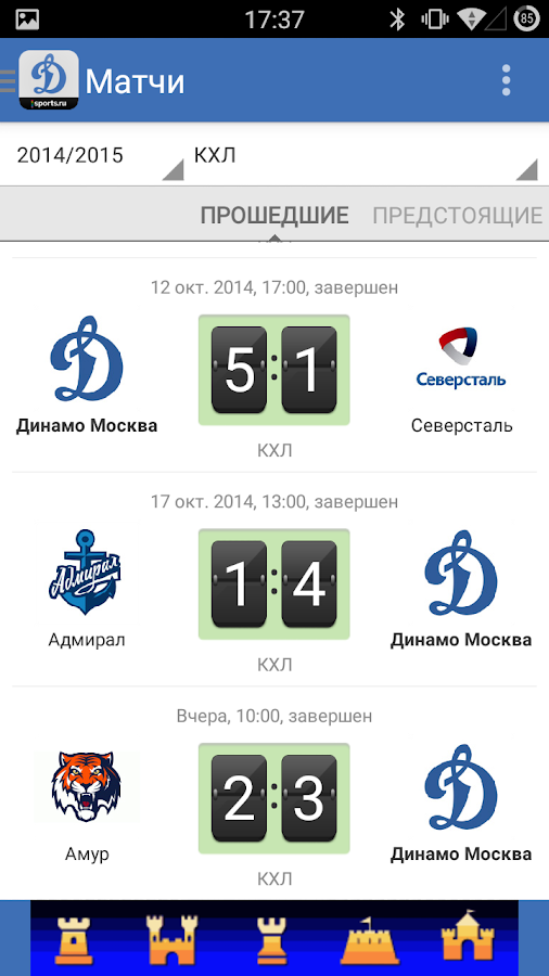 Динамо Москва+ Sports.ru- screenshot