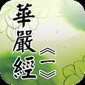 华严经[1/4](经文) icon