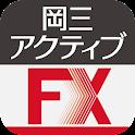 [店頭FX]岡三アクティブFX for Android icon