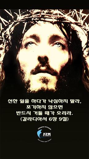 J2K KOREA 배경화면 성경말씀 - 시리즈 01