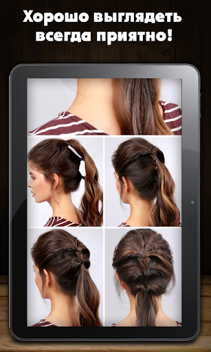 Hairstyles for free