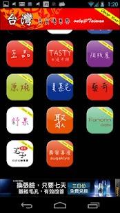 台灣美食優惠券大全集 麥當勞 肯德基 漢堡王 星巴克