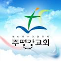 주평강교회 icon