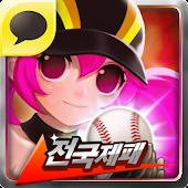Free Download 컴투스 홈런왕 for Kakao APK for Samsung