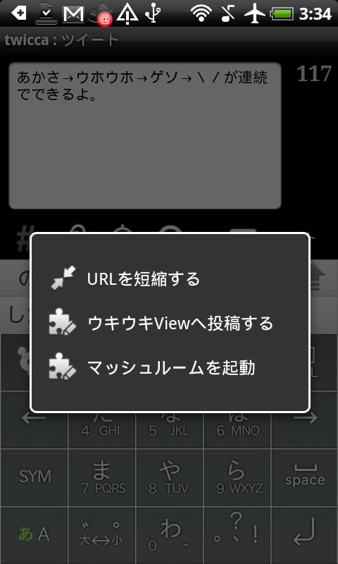 twicca mushroom plug-in- screenshot
