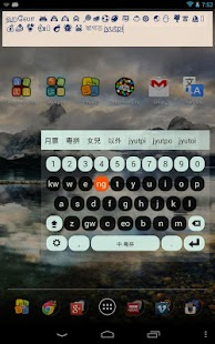 Chinese Keyboard Plugin- screenshot thumbnail
