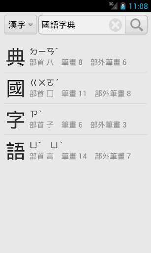 Screenshot for 國語字典 in Hong Kong Play Store