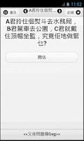 Screenshot of [爛Gag大全] 爛盡都市人 - 冷笑話系列