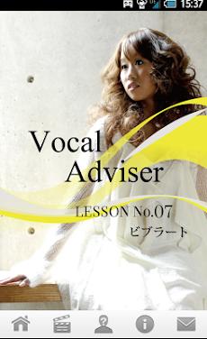 ボーカルアドバイザー LESSON.07 ビブラートのおすすめ画像1