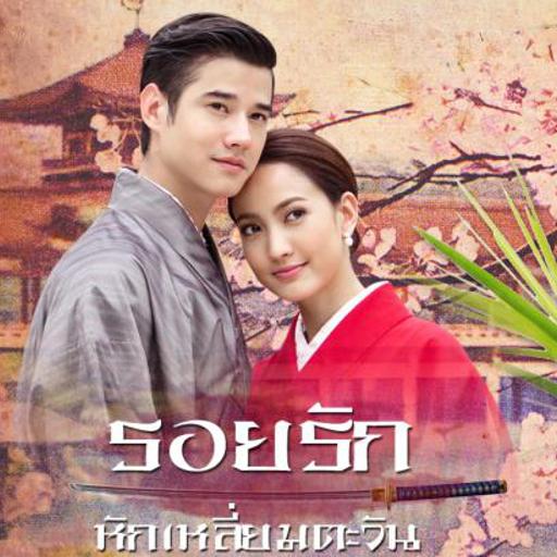 ละครทีวีไทย