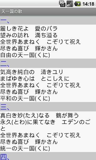 u5929u4e00u56fdu306eu6b4c 1.3 Windows u7528 2