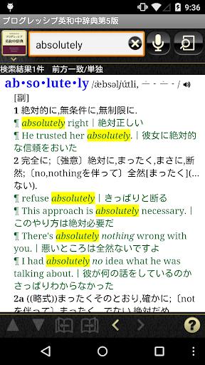 プログレッシブ英和 5版)・和英(4版)辞典