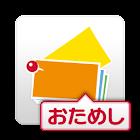 メモリーコレクション(おためし) icon