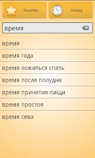 English Russian Dictionary Fr - screenshot thumbnail