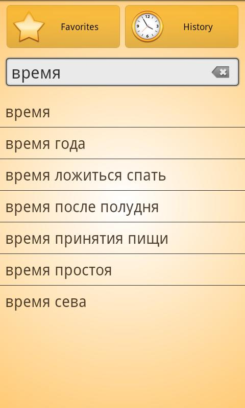 English Russian Dictionary Fr - screenshot