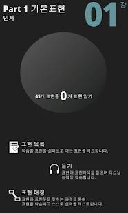 AE 해외출장 일본어회화_맛보기 - screenshot thumbnail