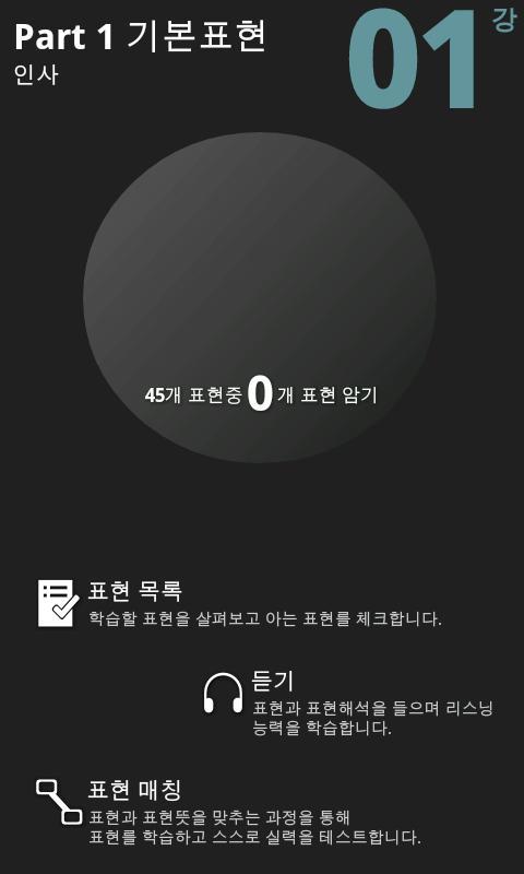 AE 해외출장 일본어회화_맛보기 - screenshot