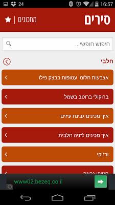 סירים - מתכונים - screenshot